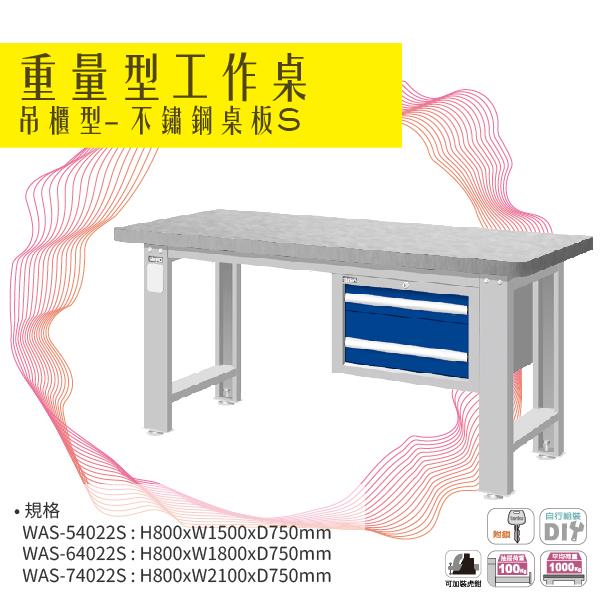 天鋼 WAS-54022S (重量型工作桌) 吊櫃型 不鏽鋼桌板 W1500
