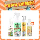 Hallmark合瑪克 小寶戶外全面防護組【BG Shop】防曬噴霧+防蚊+抗菌
