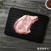 砧板解凍板家用快速解凍鋁合金解凍盤砧板廚房牛排海鮮急速解flb157【棉花糖伊人】