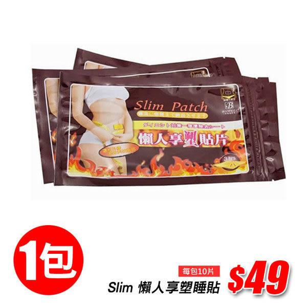 Slim 懶人享瘦睡貼 每包10片《單包》(購潮8)