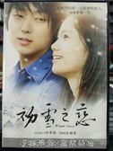 影音專賣店-P04-017-正版DVD-韓片【初雪之戀】-李準基 宮崎葵