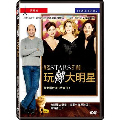 玩轉大明星DVD