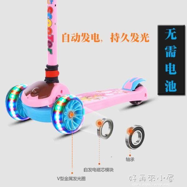 兒童滑板車1-3-6-12歲三輪閃光男孩滑滑車單腳女寶寶初學者溜溜車 NMS好再來小屋
