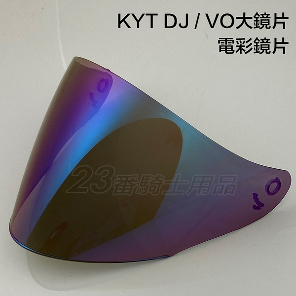 【KYT DJ / VO 專用 大鏡片 電鍍彩片】 抗UV400 耐磨抗刮強化 3/4罩 半罩 安全帽