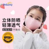 兒童防曬口罩防塵透氣防紫外線可愛男女童寶寶遮陽口罩 雙十一全館免運