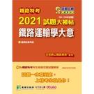 鐵路特考2021試題大補帖(鐵路運輸學大意-適用佐級)(99~109年試題)(測驗題)