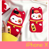 【萌萌噠】iPhone X/XS (5.8吋) 新年大紅可愛卡通 招財貓鈴鐺保護殼 全包矽膠軟殼 手機殼 手機套