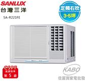 【佳麗寶】留言再特價(含標準安裝)三洋窗型冷氣(約適用3~5坪)-SA-L221FE(左吹) / SA-R221FE(右吹)