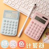 計算機 女時尚迷你便攜小型計算機隨身小學生用創意粉色會計專用女生韓版