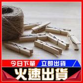 [24H 台灣現貨] 照片 牆 純色 木製 小夾子 原色 小木夾 4.5CM