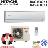 【HITACHI日立】7-9坪 變頻分離式冷氣 RAC-63QK1 / RAS-63QK1 免運費 送基本安裝