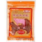 金門高坑牛肉乾-辣味190g【愛買】