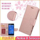 月詩蠶絲紋 諾基亞 Nokia 8 Sirocco 手機皮套 支架 手機殼 Nokia8S 保護套 軟殼 諾基亞8 sirocco 保護殼