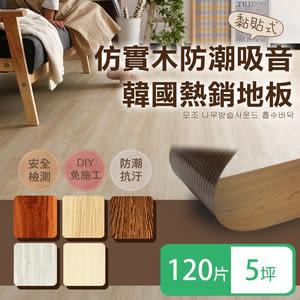 【Effect】韓國熱銷防潮吸音仿木地板(5坪/120片)極簡灰橡
