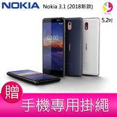 分期0利率 Nokia 3.1 (2018新款)5.2吋 智慧型手機   贈『 手機專用掛繩*1』