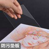 【TT】單個裝繪畫速寫防汙墊板透明板畫畫墊手板素描漫畫手繪用水彩墊板