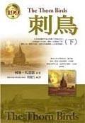二手書博民逛書店 《刺鳥(下)》 R2Y ISBN:9574590488│柯琳.馬嘉