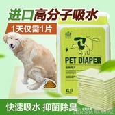 耐威克寵物狗狗尿墊加厚吸水除臭泰迪金毛尿不濕尿片尿布狗狗用品 歌莉婭
