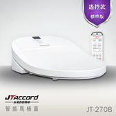 【台灣吉田】JT-270B 智能型微電腦馬桶蓋/馬桶座  全自動遙控機型