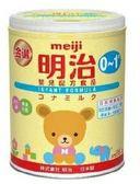 【MEIJI明治】金選嬰幼兒奶粉/ 0-1歲/ 850g/瓶*6+1瓶(箱購)