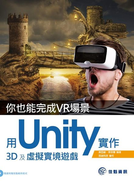 你也能完成VR場景:用Unity實作3D及虛擬實境遊戲