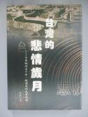 【書寶二手書T4/歷史_IMX】台灣的悲情歲月_白鳥
