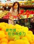 (二手書)菜市場吃出免疫力