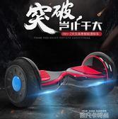 平衡車雙輪 成人越野智慧兩輪漂移車兒童體感代步電動滑板車QM依凡卡時尚