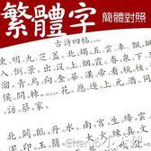 練字帖 繁體字練字帖成人學生兒童對照字典古風硬筆鋼筆台灣【小天使】