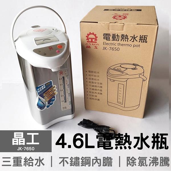 【晶工】4.6L電熱水瓶 JK-7650