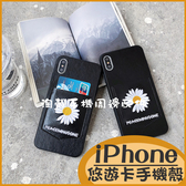 小清新刺繡雛菊 蘋果iPhoneSE保護套i11Promax插卡軟殼iPhone11保護殼iPhone7 i8Plus XR XSmax 手機殼