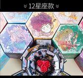 十二星座爆炸盒子diy手工相簿相冊禮物【步行者戶外生活館】