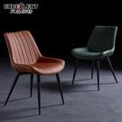 餐椅家用北歐餐廳現代簡約皮凳子靠背網紅書桌化妝鐵藝輕奢餐桌椅 夢幻小鎮「快速出貨」