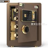 保險箱 指紋密碼保險櫃家用辦公入墻隱形保險箱小型防盜報警保管箱45cm床頭櫃·夏茉生活IGO