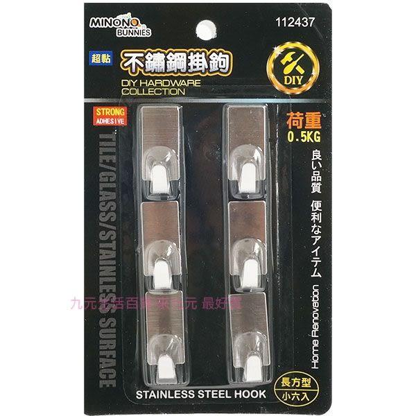 【九元生活百貨】米諾諾 6入不鏽鋼掛鉤/長方型 黏鉤 掛勾