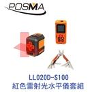 POSMA 紅光雷射水平儀套組 LL020D-S100