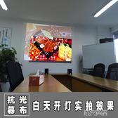 幕布 抗光幕布投影儀幕布100寸120寸壁掛簡易幕家用支架辦公金屬電影幕 第六空間 MKS