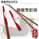 『義廚寶』健康烹飪筷