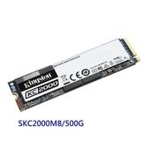 Kingston 金士頓 KC2000 M.2 2280 NVME SSD 固態硬碟 PICE-加密功能 500G SSD (SKC2000M8/500G)