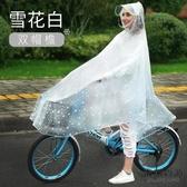 騎行雨衣腳踏車單人男女成人電動車透明雨披
