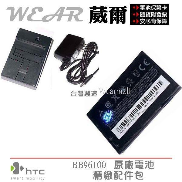 HTC BA S450 原廠電池【配件包】BB96100 1300mAh 7 Mozart T8698 Desire Z A7272 Incredible S S710E Desire S S510E