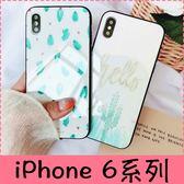 【萌萌噠】iPhone 6 6S Plus 日韓 夏日小清新款 仙人掌玻璃鏡面保護殼 全包軟邊手機殼 手機套