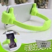 手機懶人支架大拇指通用桌面支架創意【小柠檬3C】