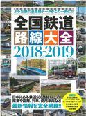全國鐵道路線大全情報專集 2018~2019