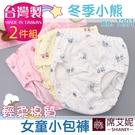 棉質女童內褲 冬季小熊 包褲 (二入組) 台灣製造 No.1201-席艾妮SHIANEY