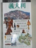 【書寶二手書T3/旅遊_BEG】義大利_原價950_DK編輯部