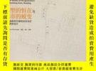全新書博民逛書店類型的恆在與城市的蛻變-南京城市荷花塘地塊及住區建築更新設計Y9