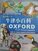 【書寶二手書T9/少年童書_YBU】我的第一本牛津小百科_安德魯‧朗利