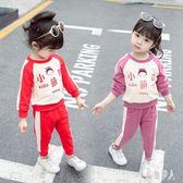 女童套裝童裝秋裝套裝2019新款3女童時尚洋氣兩件套4小童1嬰兒女2歲潮 Pa9596『紅袖伊人』