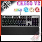 [ PCPARTY ] CoolerMaster CK550 V2 RGB 機械式鍵盤 中文
